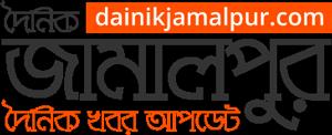 দৈনিক জামালপুর :: Doinik Jamalpur - জামালপুরের খবর